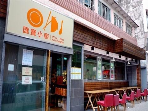 Wui Bo Kitchen