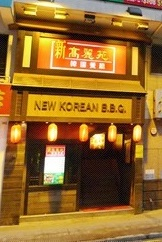New Korean B.B.Q. Restaurant