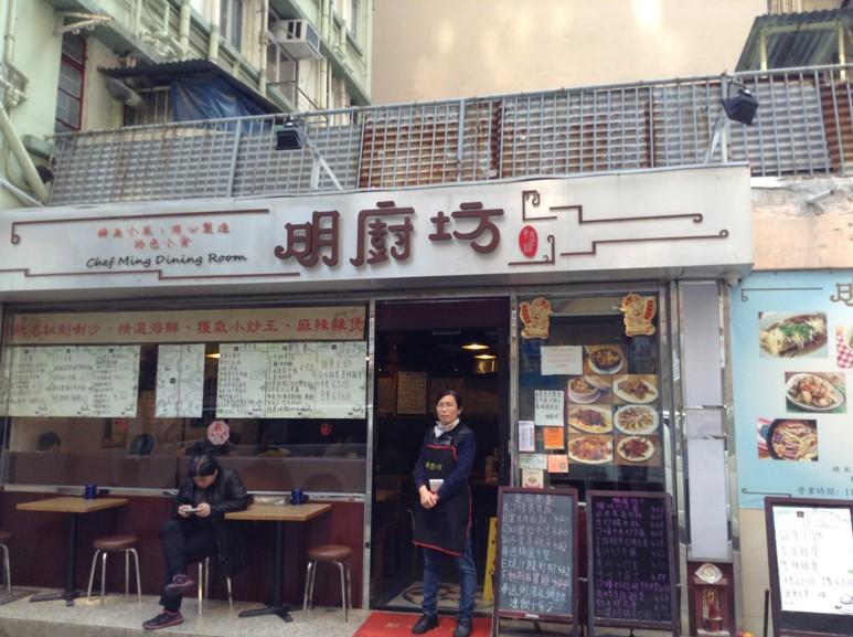 明廚坊中菜館