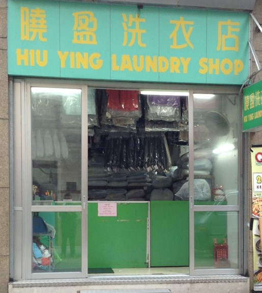 曉盈洗衣店