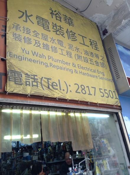 Yu Wah Plumber & Electrical Eng.