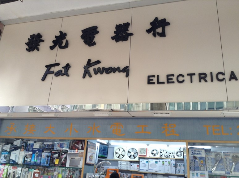 Fat Kwong Electrical Co.